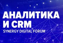 Synergy Digital Forum