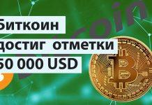 Биткоин 50000