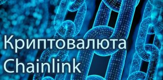 Криптовалюта Chainlink