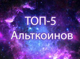 ТОП-5 Альткоинов