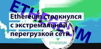 Ethereum перегружен