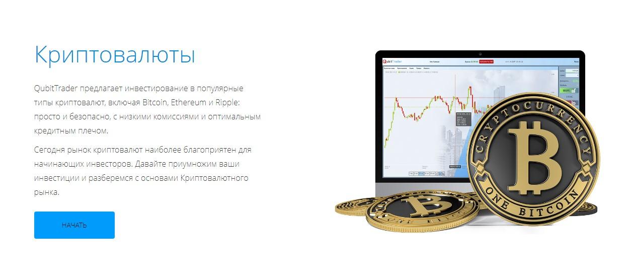 qubittrader инвестиции