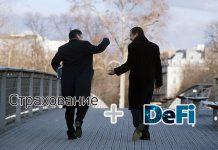 Сфера страхования и DeFi – друзья навеки