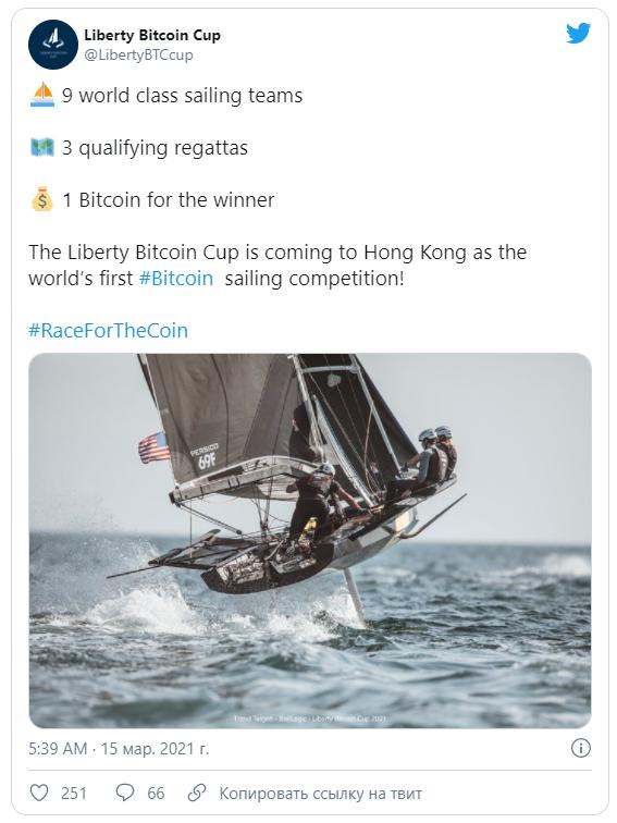 Liberty Bitcoin Cup