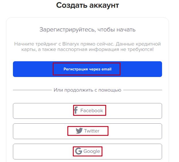 Регистрация Binaryx
