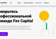 Fev Capital отзывы: действительно честный брокер?