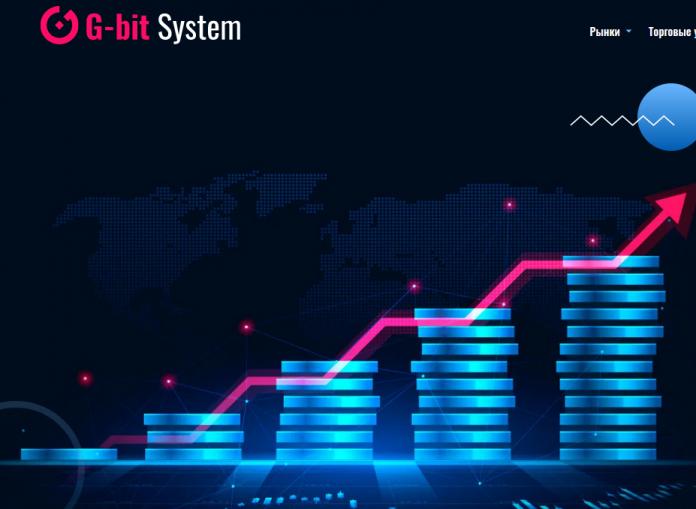 Брокер G-bit System