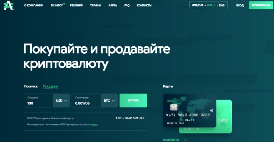 Электронные платежные системы AdvCash