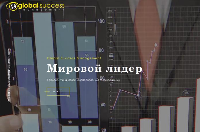 Global Success Management