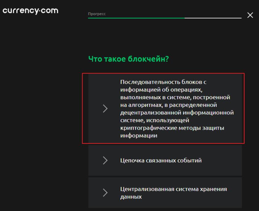 Криптовалютная биржа Currency.com