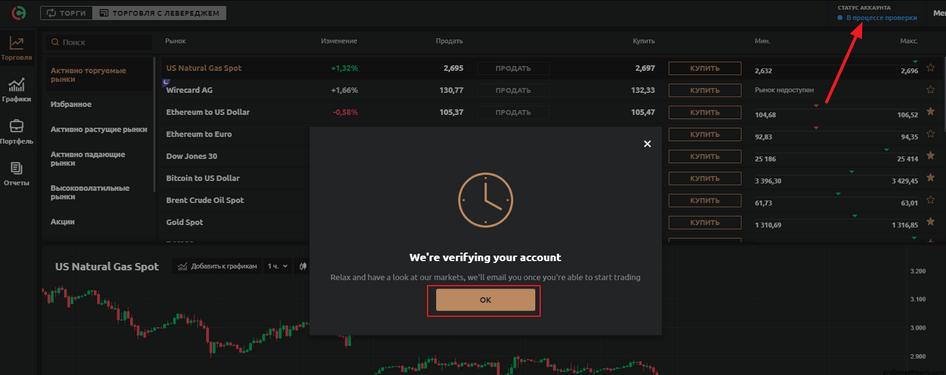 Верификация Currency.com