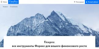 FINXPRO отзывы