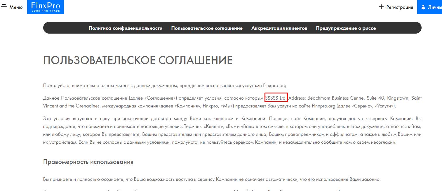 Пользовательское соглашение finxpro