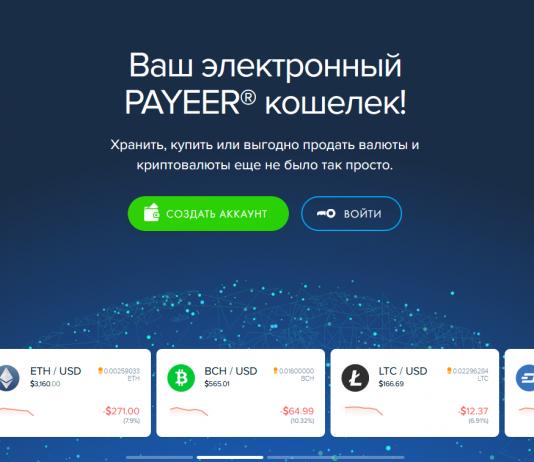 Биржа Payeer Exchange