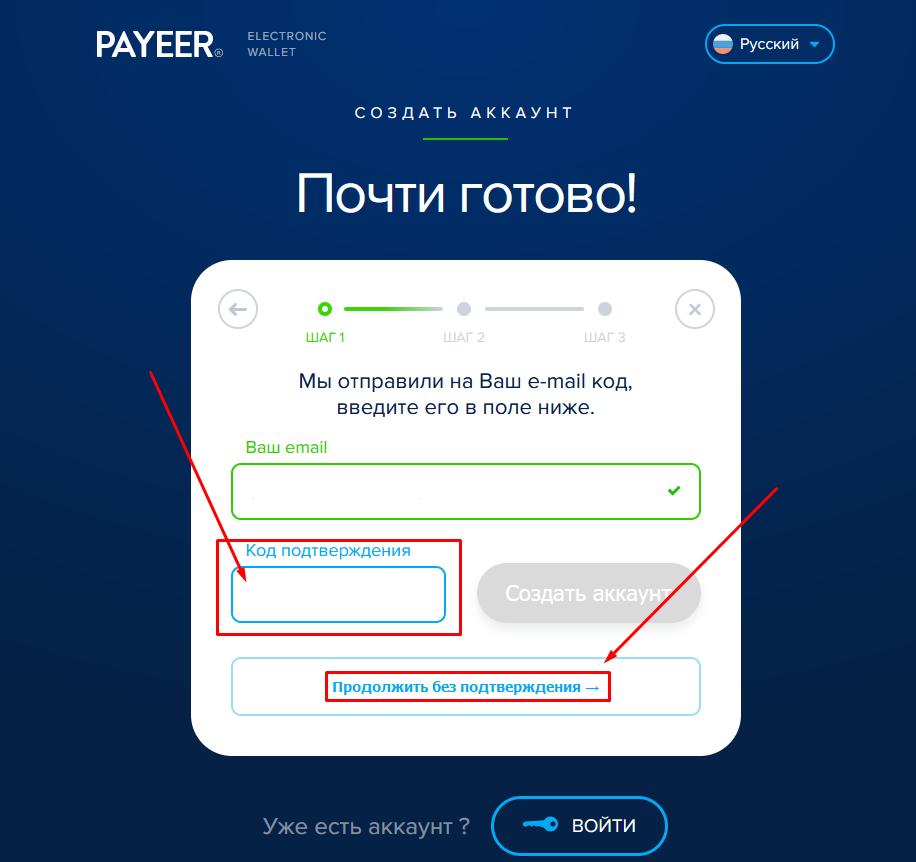 Биржа Payeer: регистрация