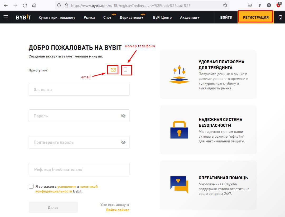 Регистрация биржа Bybit